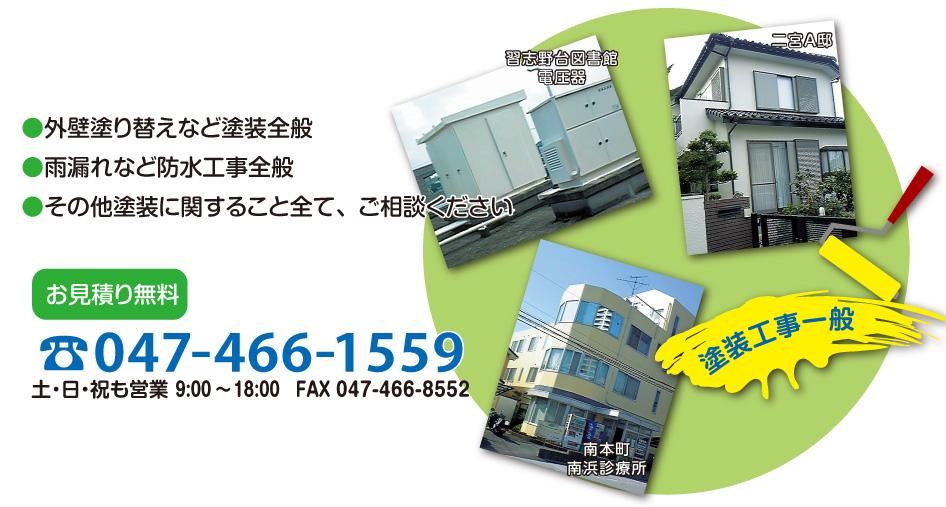 香月塗装店 TEL047-466-1559