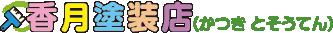 香月塗装店 千葉県・船橋市・習志野市・八千代市のペンキ屋さん